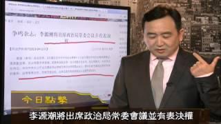 习近平颠覆18大江泽民的人事安排(2013/04/11) thumbnail