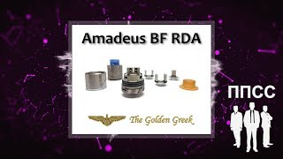 Amadeus BF RDA by Golden Greek