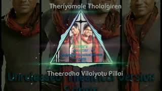 Yuvan Shankar Raja   Unreleased Theartical Version Songs  Theriyamale Tholaigiren HD Audio TVP 
