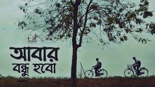 Abar Bondhu Hobo | আবার বন্ধু হব | Arindam | Folk Studio | Bangla New Song 2019