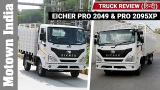 Eicher Pro 2049 & Pro 2095XP Truck Review (hindi) | Track Review at Pithampur | Motown India