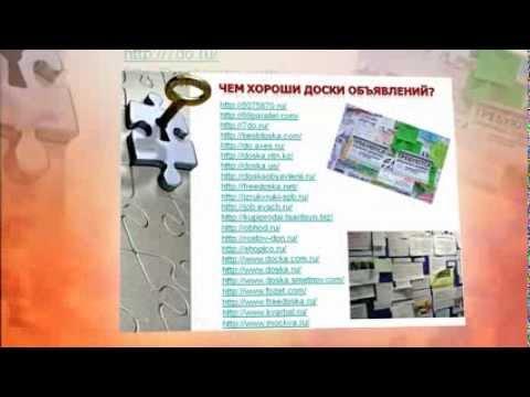 видео: Работа на бесплатных досках объявлений