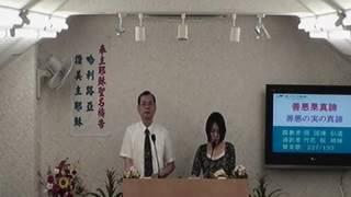 善悪果真諦~張国清傳道 thumbnail