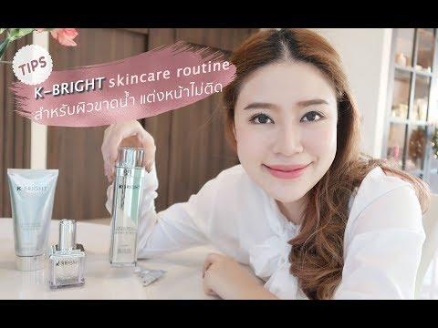 TIPS || K-BRIGHT Skincare Routine: สำหรับผิวขาดน้ำ แต่งหน้าไม่ติด || NinaBeautyWorld - วันที่ 27 Dec 2018