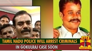 Tamil Nadu Police will Arrest Criminals in Gokulraj Case Soon : U. Thaniyarasu spl hot tamil video news 04-10-2015