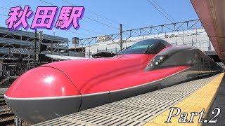 ちょっと特殊な秋田駅 Part.2 キハ40系・秋田新幹線E6系 etc… Various Akita Station