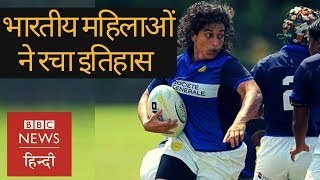 India की Women's Rugby Team की ऐतिहासिक जीत, Singapore को हराया (BBC Hindi)