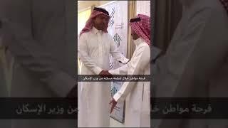 """بالفيديو.. فرحة مواطن تسلم مسكنه الجديد : """" أنا مش مصدق """" - صحيفة صدى الالكترونية"""