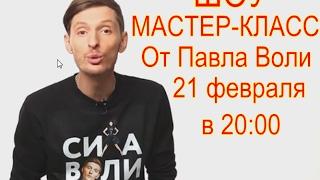 Шоу мастер класс от Павла Воли