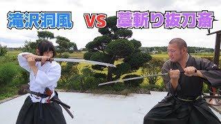 【一騎討ち!?】藁斬り抜刀斎 VS 滝沢洞風(袋竹刀対決)Fukuro-shinai Sparring