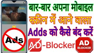 Mobile screen par aane Wala ads ko kaise band kare.How to block adds your Android mobile screen.