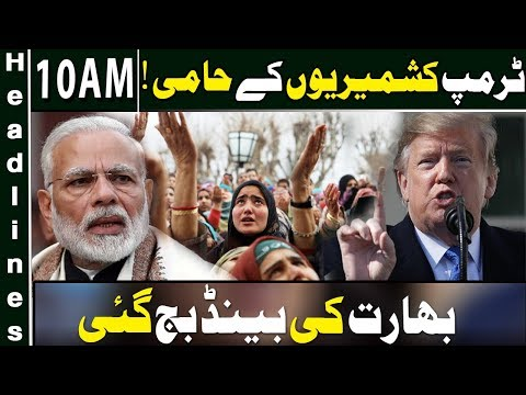 Trump Stands With Kashmir??? News Headlines | 10:00 AM | 23 February 2019 | Neo News