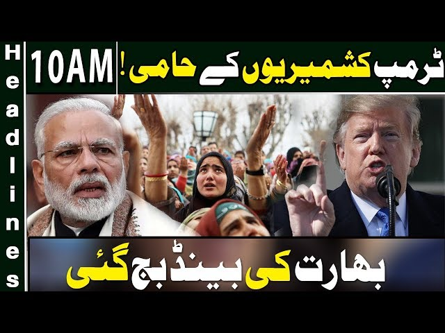 Trump Stands With Kashmir??? News Headlines | 10:00 AM | 23 February 2019 | Neo News
