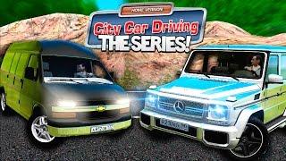 СЕРИАЛ В CITY CAR DRIVING - ДАЛЬНЯЯ ПОЕЗДКА! НАШЛИ ГЕЛИК В ГОРАХ! ДОРОГАЯ ПЕРЕВОЗКА!