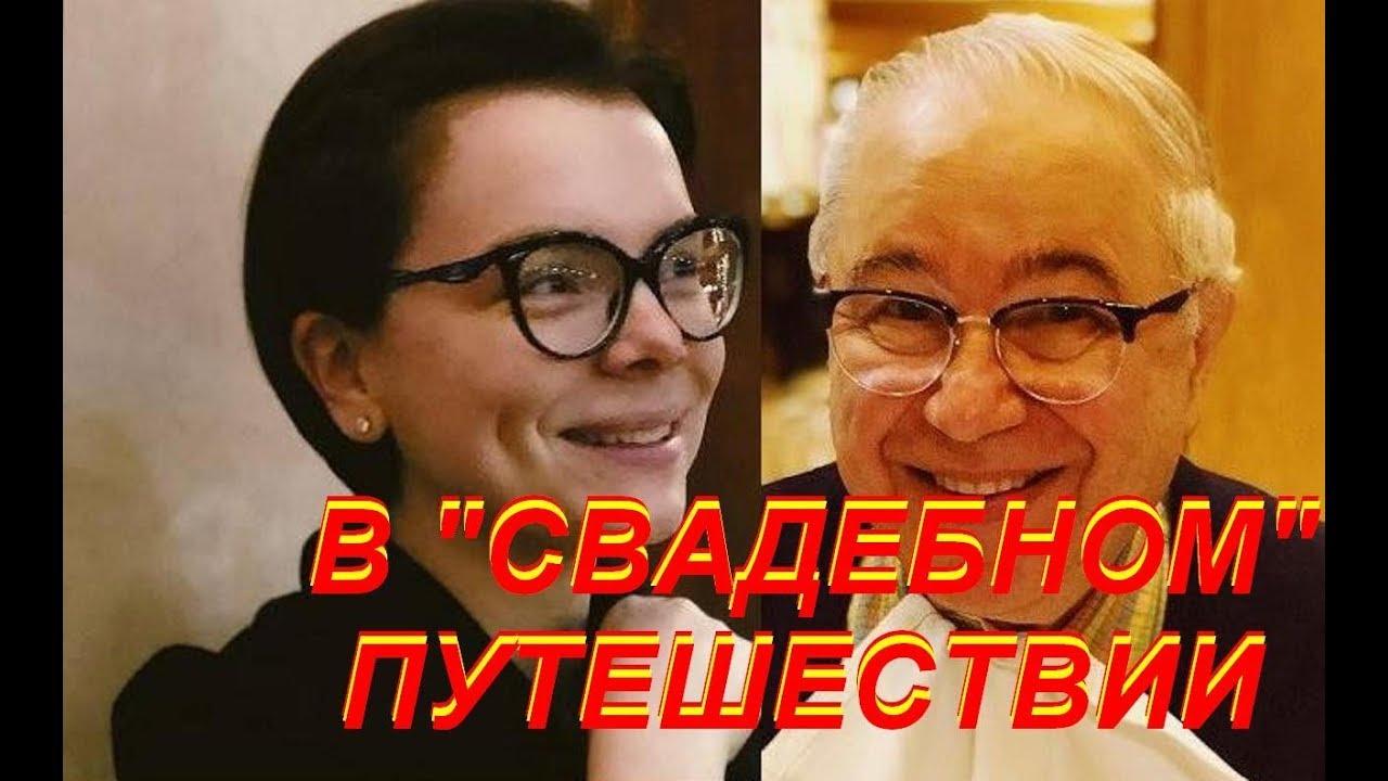 Петросян и  Брухунова отправились в свадебное путешествие