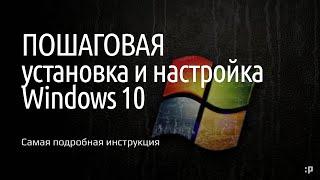Самая подробная инструкция по установке и настройке Windows 10*