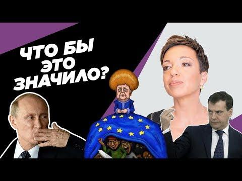 Папа Мишустин, мама Меркель, сирота Медведев и дед Путин