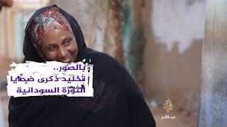 بصور الضحايا .. فنان سوداني يخلد ذكرى ضحايا الثورة