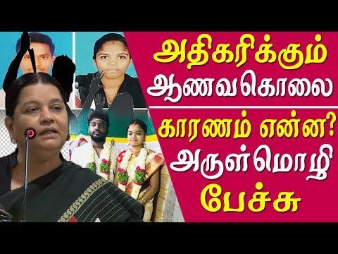 arulmozhi speech advocate arulmozhi latest speech tamil news live