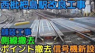 名鉄西枇杷島駅改良工事進捗状況3