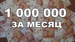 КАК быстро заработать 1 миллион рублей СТРАТЕГИЯ   АЛЬФА КЕШ #инвестиции #ЗАРАБО