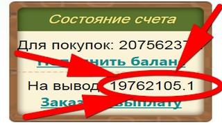 Обзор СеоСпринт: Заработок без вложений до 1500 руб. в день