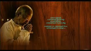 ANANDHA RAGAM KETKUM KAALAM - தமிழ் HD வரிகளில் Tamil Lyrics