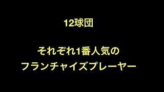 12球団それぞれ1番人気のフランチャイズプレーヤー 【野球】