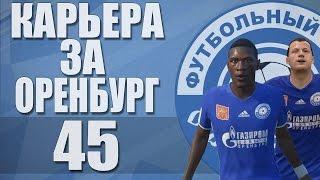 Прохождение FIFA 17 [карьера] #45