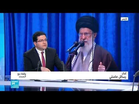 إيران: لماذا اختار خامنئي هذا التوقيت لتوجيه رسائل عبر خطبة الجمعة؟  - نشر قبل 1 ساعة