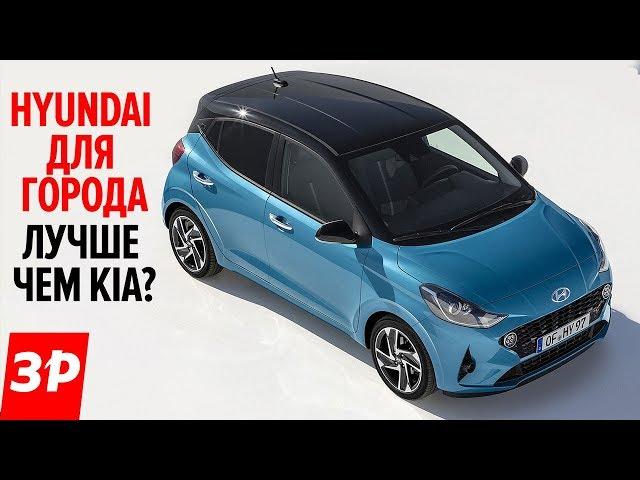 Такой Хендай нам нужен! Если будет не дороже Гранты / Hyundai i10 первый обзор
