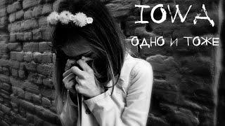 IOWA - Одно и тоже