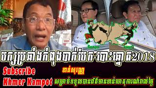 Mr. Khan sovan-CNRP party is breaking now and problem of vote in 2018,Khmer news today,Breaking news