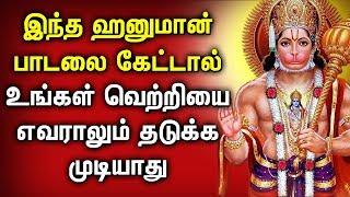 உங்கள் வெற்றியை எவராலும் தடுக்க முடியாது எல்லாம் ஹனுமான் துணை | Best Hanuman Tamil Devotional Songs
