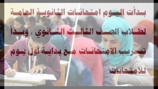 تسريبات امتحان اللغة العربية - ثانوية عامة