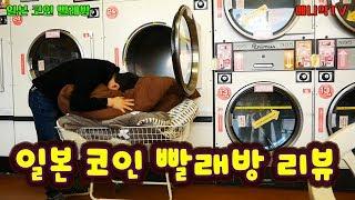 일본 셀프 코인 빨래방 리뷰 - 겨울 이불 세탁  애니악