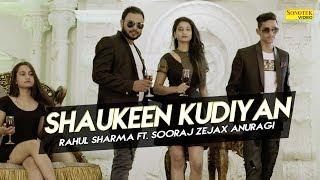 SHAUKEEN KUDIYAN    Rahul Sharma & Sooraj Zejax Anuragi    Latest Haryanvi Song 2017