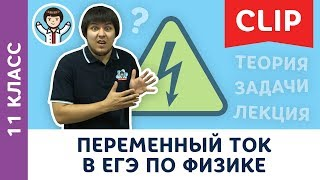 Подготовка к ЕГЭ по физике. Лекция №4. Переменный электрический ток