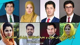 8 تن از نامزدان جوان و نخبه انتخابات پارلمانی افغانستان