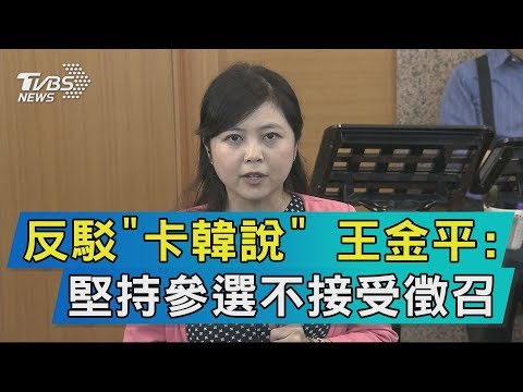 【說政治】反駁「卡韓說」 王金平:堅持參選不接受徵召