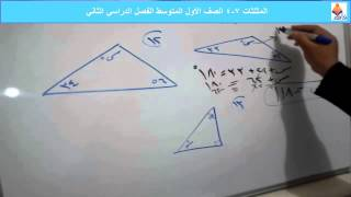 شرح وحل تمارين درس المثلثات 7 - 4 رياضيات الصف الأول المتوسط الفصل الدراسي الثاني