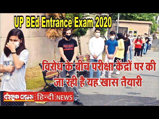 UP BEd Entrance Exam 2020 : विरोध के बीच परीक्षाकेंद्रों पर की जा रही है यह खास तैयारी