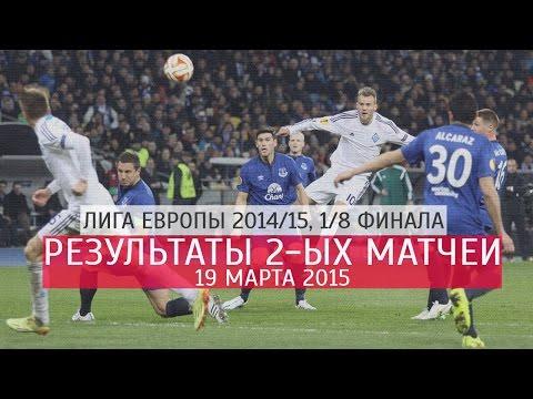 смотреть футбол лига чемпионов 1 2 финала