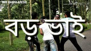 Boro vai part-1(2019) Bangla Short Film Trailer Ft. S V .MASUM PRVEZ SANTU& Sharmin...HD
