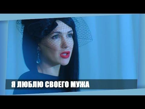 ЭТОТ ФИЛЬМ ВСЕ ПРОСИЛИ ВЫЛОЖИТЬ НА ЮТУБ! Я Люблю Своего Мужа ! Русские мелодрамы Новинки 2018