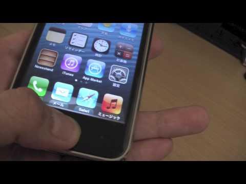 iPhone3GにiOS6を入れてみた Whited00r 6