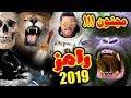 برنامج رامز جلال فى رمضان 2019 /مش هتصدقوا الجنون وصلو لحد فين !؟ الفكرة النهائية فى أول تعليق مثبت