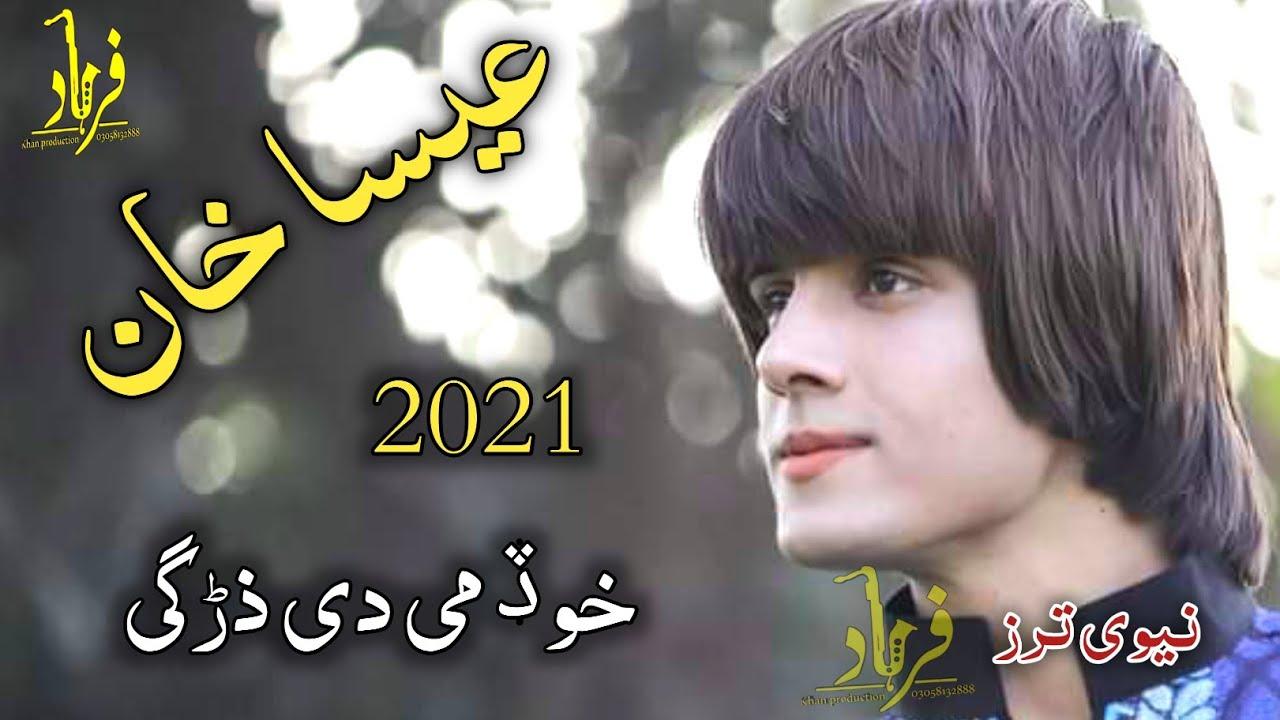Download Essa Khan Showqi New songs 2021 ll Za Kam Lawani ll New Pashto Songs 2021 ll عیسا خان شوقی