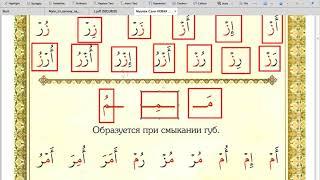 Муалем Санни Арабские слоги (чтение и соединение букв) 15 урок  | Абу Имран | Таджвид | Коран |