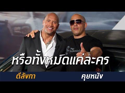 ตีลังกาคุยหนัง - ดราม่า The Rock v Vin Diesel อาจเป็นแค่แผนโปรโมต